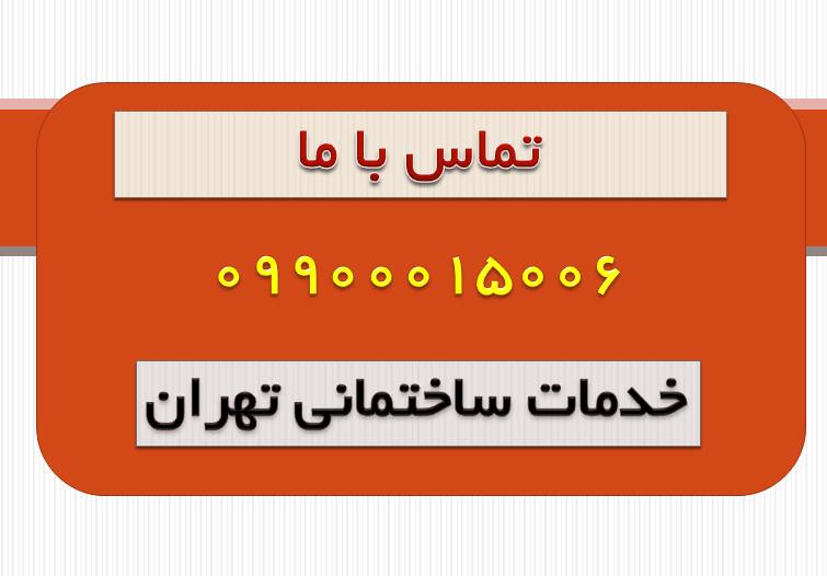 خدمات ساختمانی شمال تهران