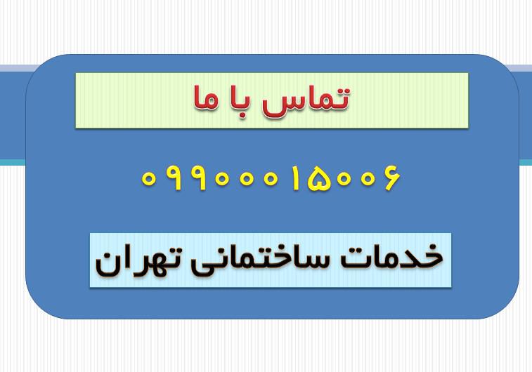 خدمات ساختمانی غرب تهران
